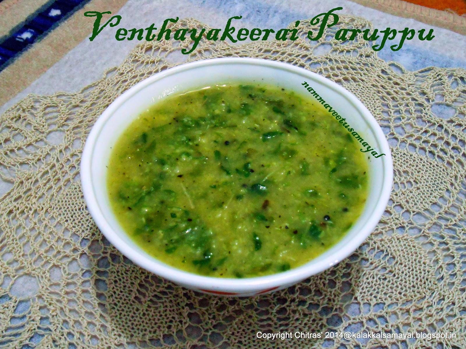 Venthayakeerai Paruppu [ Fenugreek leaf Lentil ]