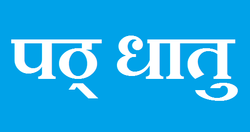 Path Ke Dhatu Roop, in Sanskrit,  All Lakar