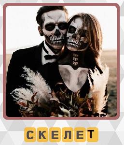 мужчина и женщина одеты в костюмы под скелет