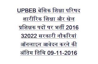 UPBEB बेसिक शिक्षा परिषद शारीरिक शिक्षा और खेल प्रशिक्षक पदों पर भर्ती 2016 32022 सरकारी नौकरियां ऑनलाइन  Last Date 09-11-2016