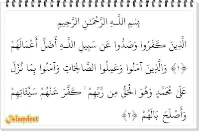 tulisan Arab dan terjemahannya dalam bahasa Indonesia lengkap dari ayat  Surah Muhammad dan Artinya