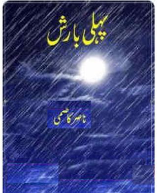 Pehli Barish Ghzlain Urdu Poetry Book