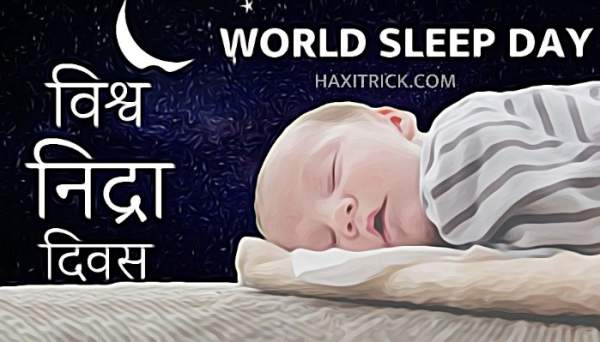 When is World Sleep Day 2020 is Celebrated in india Theme in Hindi