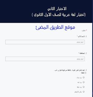 حمل إختبار تفاعلى فى اللغة العربية للصف الاول الثانوى الترم الاول , للاستاذ عبدالله البغدادى