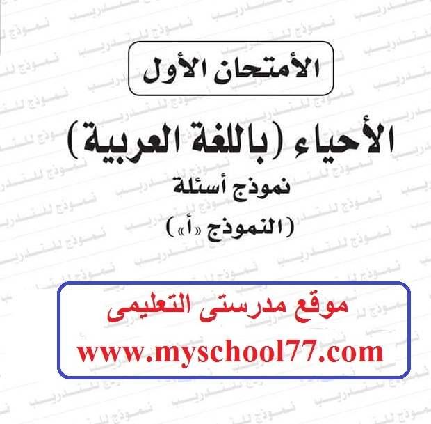 اجابة بوكليت الوزارة التجريبي الأول فى الأحياء للصف الثالث الثانوي 2019