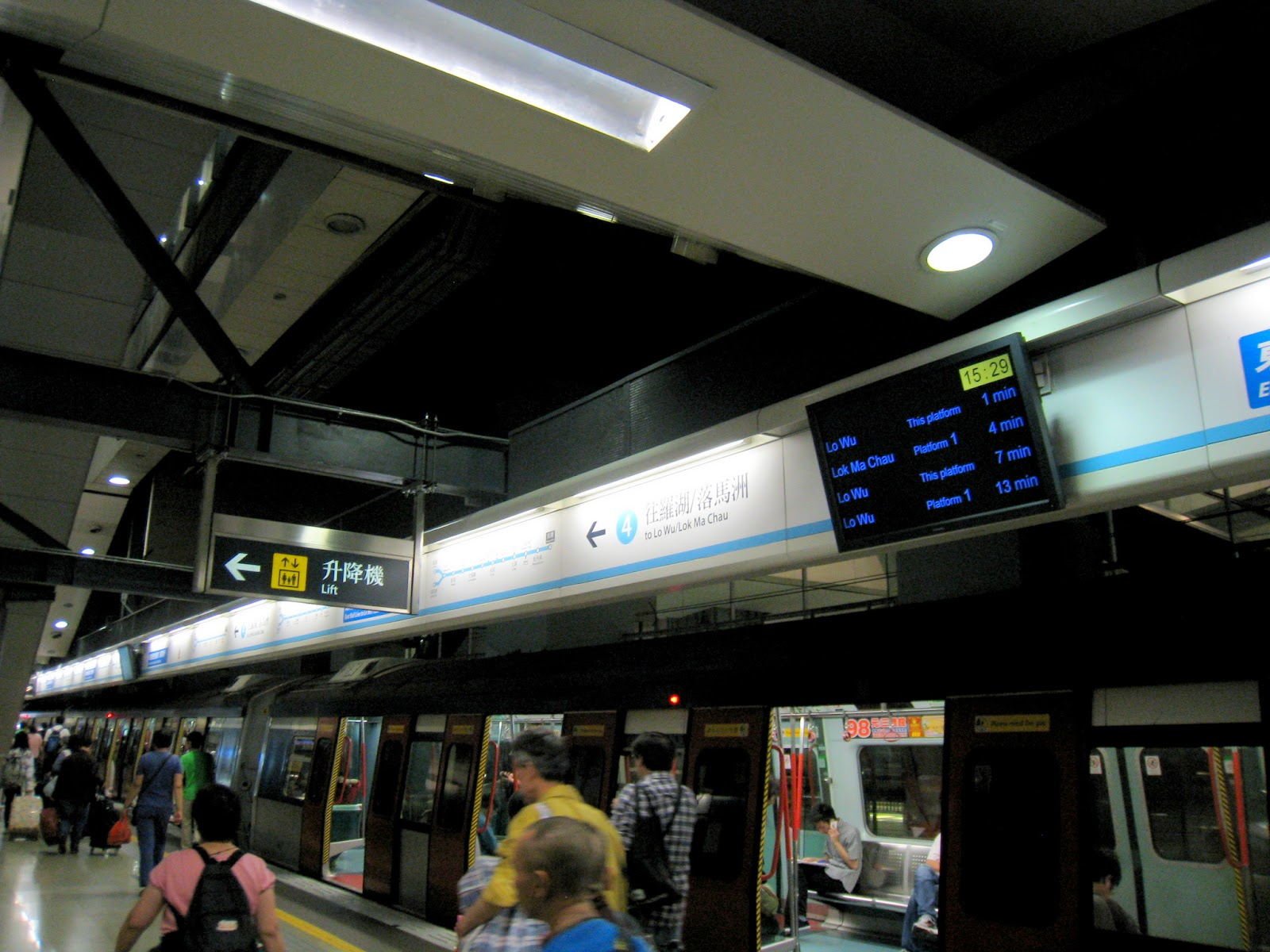 港澳吃飯團-香港-地鐵東鐵線(淺藍線)