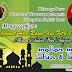 PWI Pesisir Barat Mengucapkan Selamat Hari Raya Idul Fitri 1438 Hijriyah