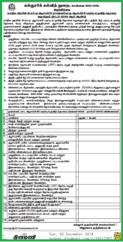 Tamil Nadu Govt PhD Research Scholar Scholarship Scheme 2018 - Notification and Application