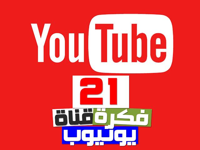 هل تبحث عن افكار قنوات يوتيوب مربحة؟ أليك أفضل 21 فكرة [نيتشات مربحة 2019]