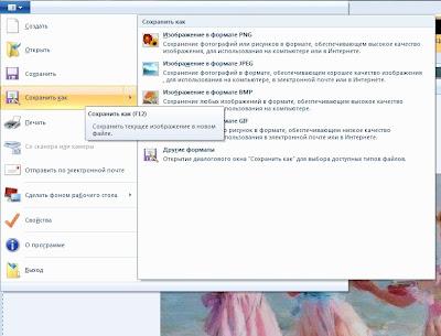 Сохранение скриншота в отдельный файл