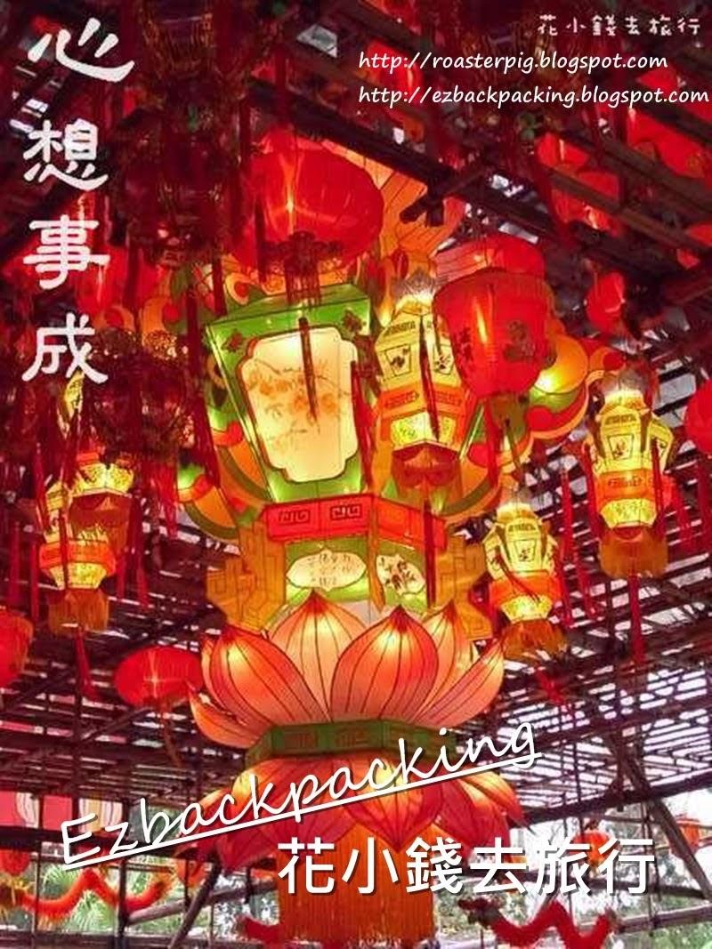 香港許願節2021