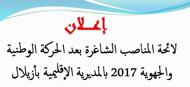 لائحة المناصب الشاغرة بمختلف الأسلاك بالمديرية الإقليمية لأزيلال بعد الحركة الوطنية والجهوية 2017