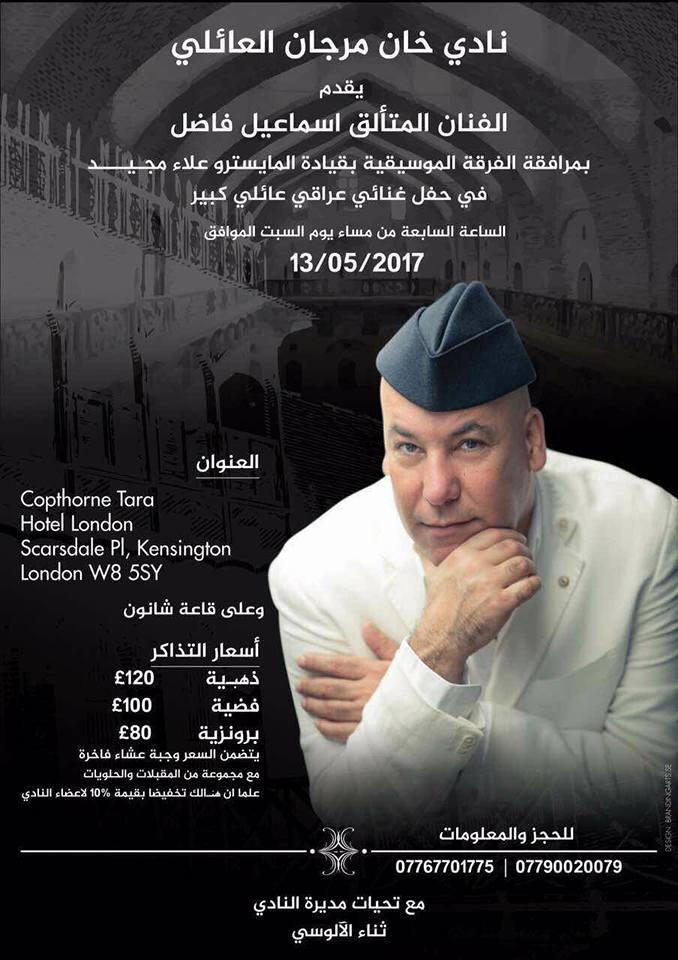 الفنان العراقي  اسماعيل فاضل سيحيي حفلا فنيا ساهرا في لندن قريبا