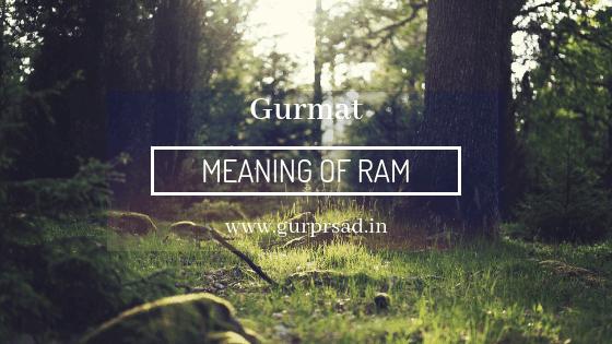 ਗੁਰਮਤਿ ਅਨੁਸਾਰ ਰਾਮ ਕੀ ਹੈ ? Meaning of RAM.