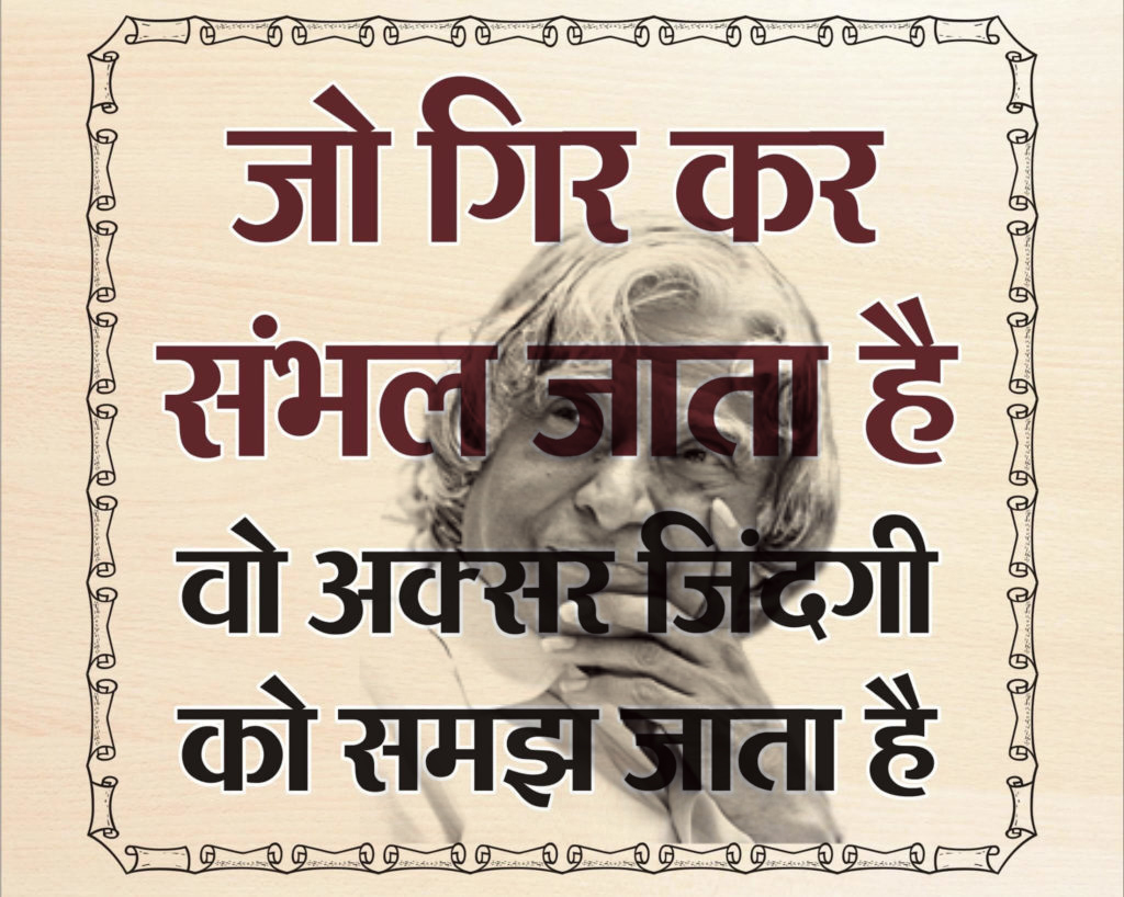 Motivational Truth Of Life Quote in Hindi