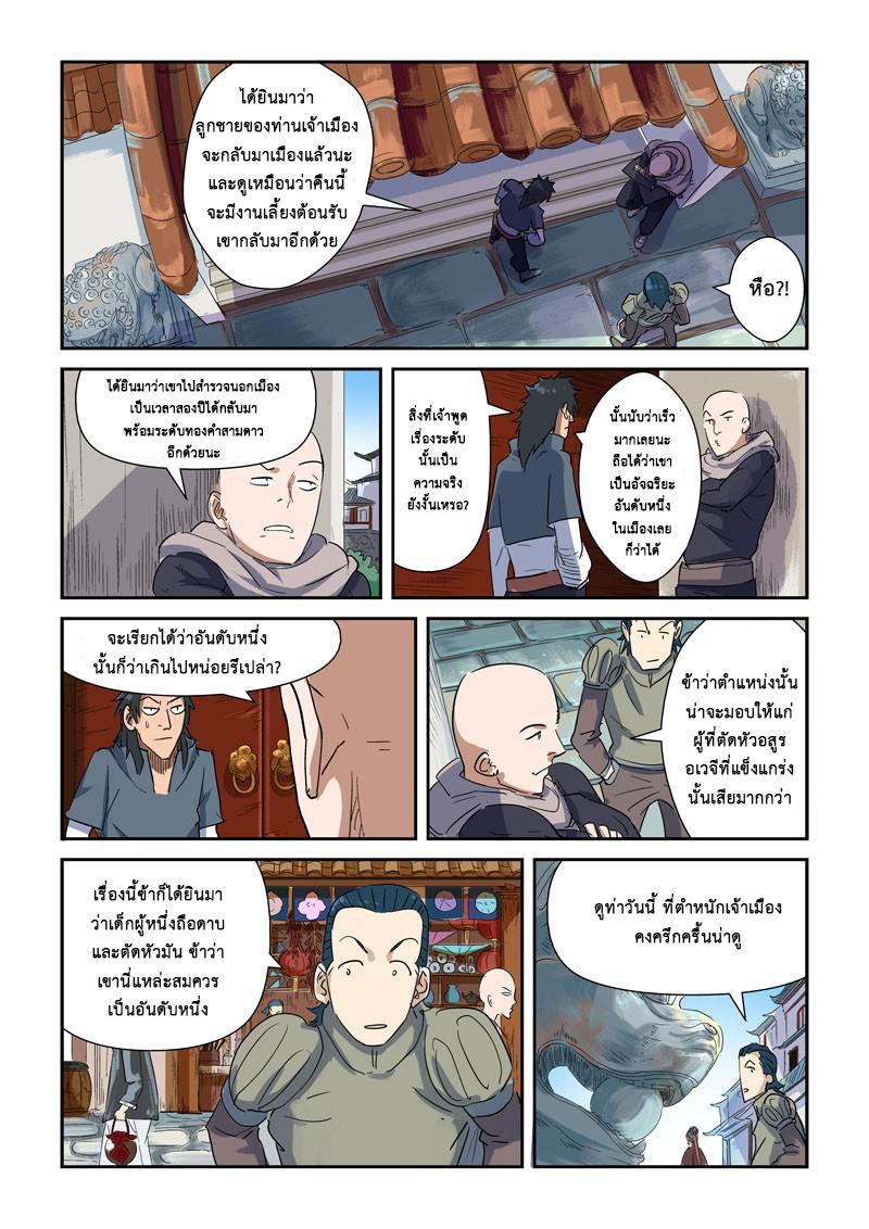 อ่านการ์ตูน Tales of Demons and Gods 137 ภาพที่ 9