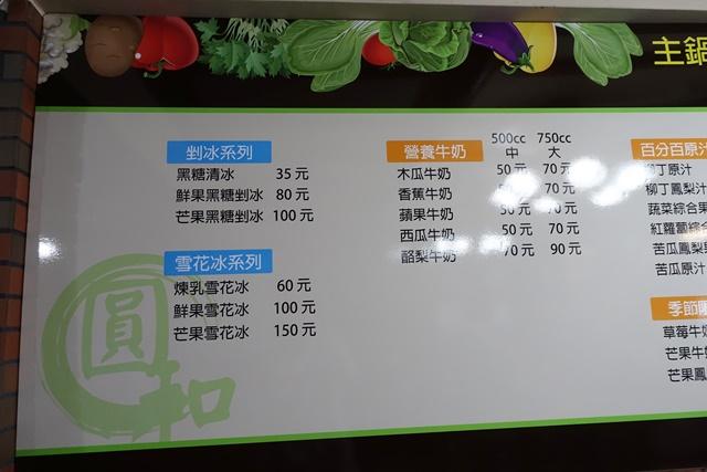 圓和素食臭臭鍋菜單