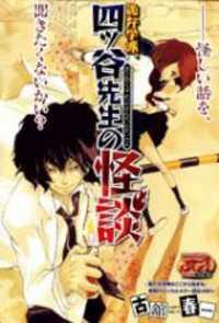 Kiben Gakuha, Yotsuya Sensei no Kaidan
