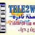 لن تجدها في قناة أخرى | نسخة نادرة خالية من الاعلانات تماما لتطبيق TELE2WEB شاهده أي قناة