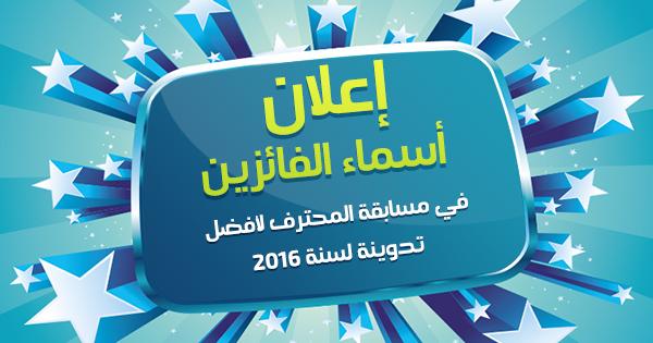 اعلان عن الفائزين في مسابقة المحترف لافضل تدوينة لسنة 2016