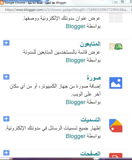 طريقة اضافة موقع او مدونة داخل الموقع الخاص بك للترويج واشهارة