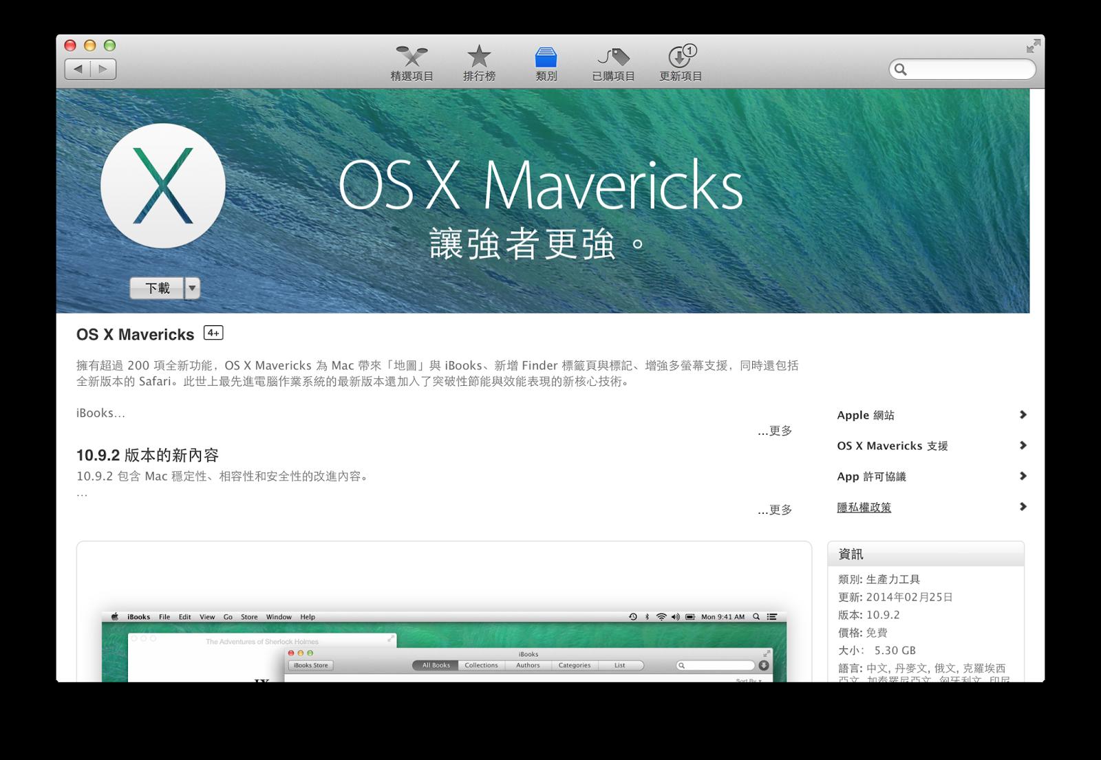 Mac Os Mavericks Iso