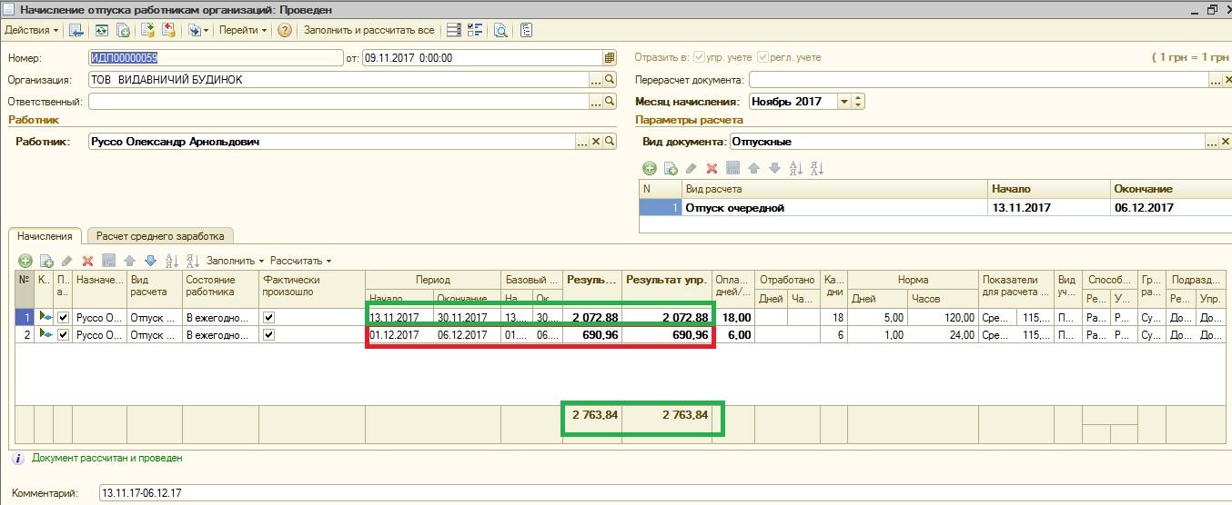 Переходящий отпускной как рассчитывать в 1с ms sql server 2008 настройка для 1с