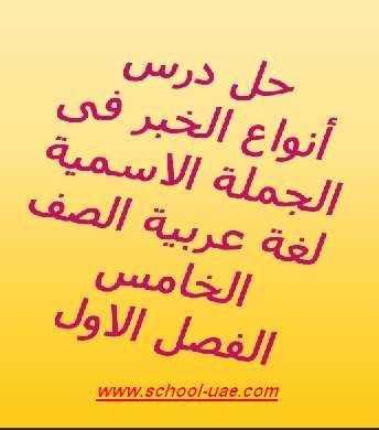 حل درس أنواع الخبر فى الجملة الاسمية لغة عربية الصف الخامس الفصل الدراسى الاول- مدرسة الامارات