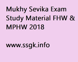 Mukhy Sevika Exam Study Material FHW & MPHW 2018