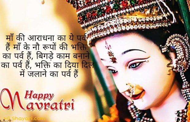 Happy Navratri Shayari 2018 Sms in Hindi, Wishes Msg