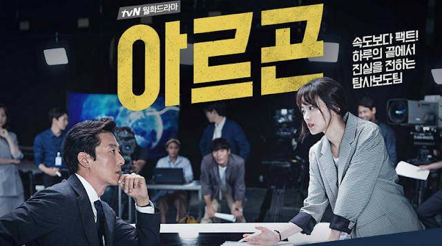 Download Drama Korea Argon Batch Subtitle Indonesia