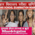 बिहार सरकार दे रही है मेधावी छात्रों को एक-एक  लाख की पुरुष्कार ! देखे कहीं आप का नाम  तो नहीं है इस सूचि में । लिस्ट देखने के लिए क्लिक करे ।