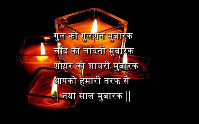 Happy New Year Images Shayari in Hindi