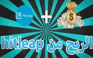شرح شامل لموقع hitleap الأفظل في جلب الزيارات