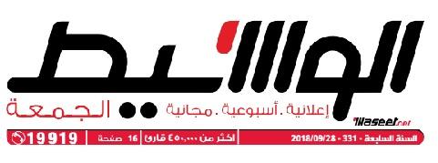 جريدة وسيط الاسكندرية عدد الجمعة 28 سبتمبر 2018 م