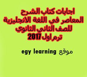تحميل اجابات كتاب المعاصر في اللغة الانجليزية للصف الثاني الثانوي ترم اول 2017