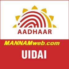 Businesses need to pay up to Rs 20 for using Aadhaar services  వ్యాపార సంస్థలకు ఆధార్ షాక్, వాడితే ఇకపై రూ. 20 చెల్లించాల్సిందే