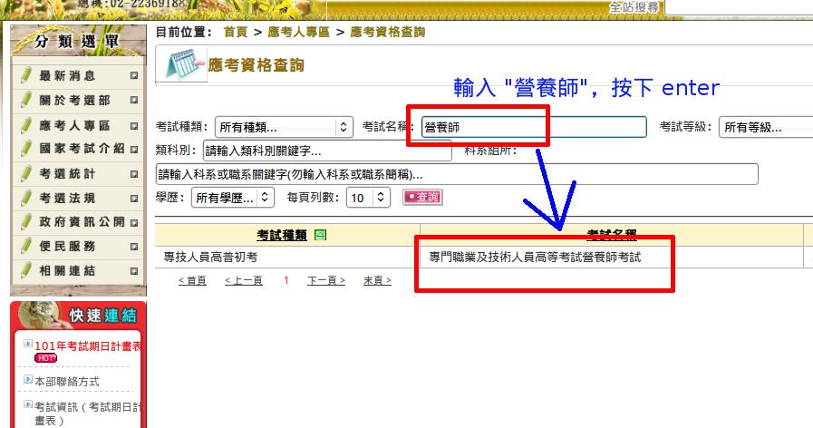 阿原記事本: 如何查詢營養師報名的資格--考選部網站