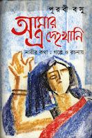 Amar E Deho Khani By Purabi Basu