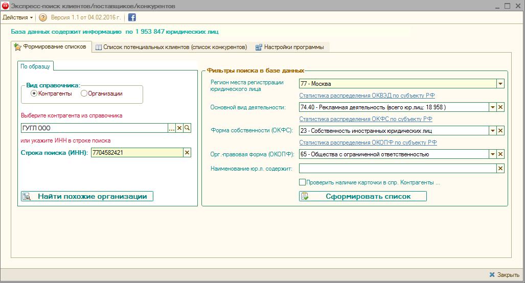 база данных поставщиков и клиентов