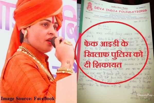 sadhvi-deva-thakur-complaint-police-against-fake-id-on-facebook