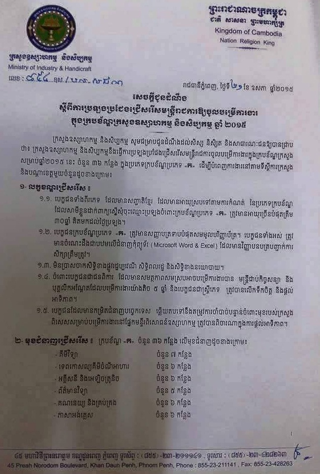 http://www.cambodiajobs.biz/2015/06/36-positions-ministry-of-industry-and.html