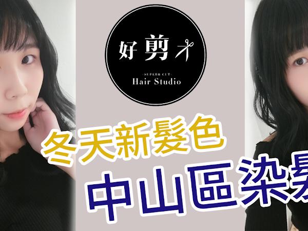 中山染髮推薦 冬天霧面髮色,好剪才變髮(近捷運中山/雙連站)