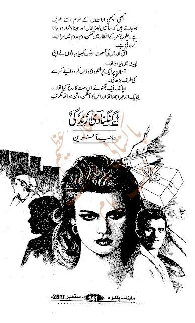Free download Gunguna di zindagi novel by Daniya Afreen pdf