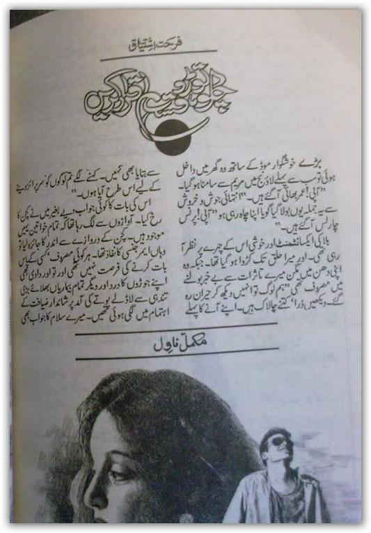 Urdu novels pdf by farhat ishtiaq