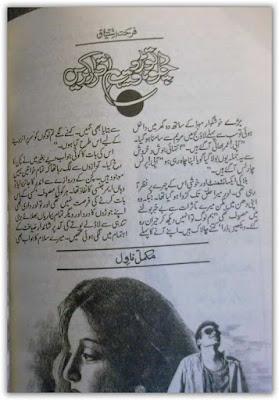 Chalo toro qasam iqrar karen by Farhat Ishtiaq pdf