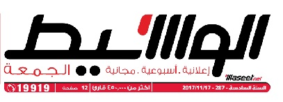وسيط الأسكندرية عدد الجمعة 17 نوفمبر 2017 م