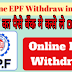 How to apply online pf form ( How To Withdrawal/Bank/Transfer PF online )