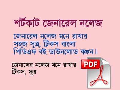 Book site pdf bangla