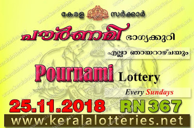 "keralalotteries.net, ""kerala lottery result 25 11 2018 pournami RN 367"" 25th November 2018 Result, kerala lottery, kl result, yesterday lottery results, lotteries results, keralalotteries, kerala lottery, keralalotteryresult, kerala lottery result, kerala lottery result live, kerala lottery today, kerala lottery result today, kerala lottery results today, today kerala lottery result, 25 11 2018, 25.11.2018, kerala lottery result 25-11-2018, pournami lottery results, kerala lottery result today pournami, pournami lottery result, kerala lottery result pournami today, kerala lottery pournami today result, pournami kerala lottery result, pournami lottery RN 367 results 25-11-2018, pournami lottery RN 367, live pournami lottery RN-367, pournami lottery, 25/11/2018 kerala lottery today result pournami, pournami lottery RN-367 25/11/2018, today pournami lottery result, pournami lottery today result, pournami lottery results today, today kerala lottery result pournami, kerala lottery results today pournami, pournami lottery today, today lottery result pournami, pournami lottery result today, kerala lottery result live, kerala lottery bumper result, kerala lottery result yesterday, kerala lottery result today, kerala online lottery results, kerala lottery draw, kerala lottery results, kerala state lottery today, kerala lottare, kerala lottery result, lottery today, kerala lottery today draw result"
